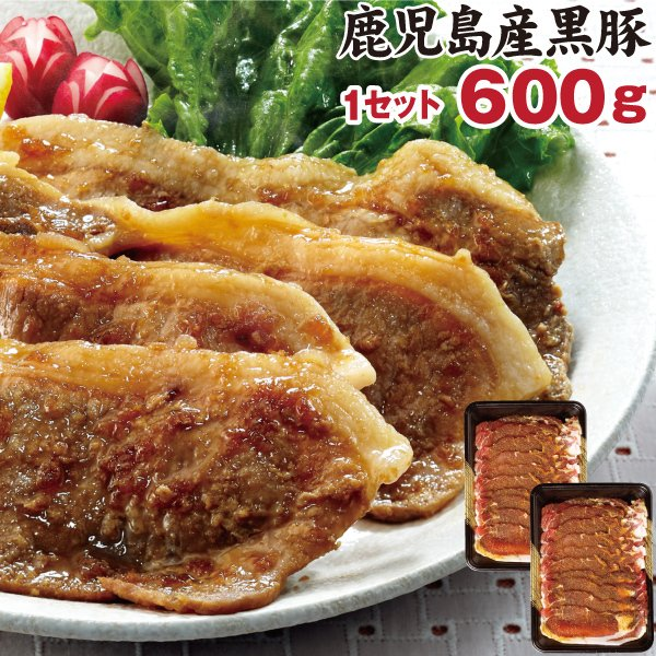 (P2倍 当日出荷) 財宝 こだわり黒豚生姜焼き 600g (300g×2) 送料無料 鹿児島県産 純粋黒豚 豚肉 冷凍