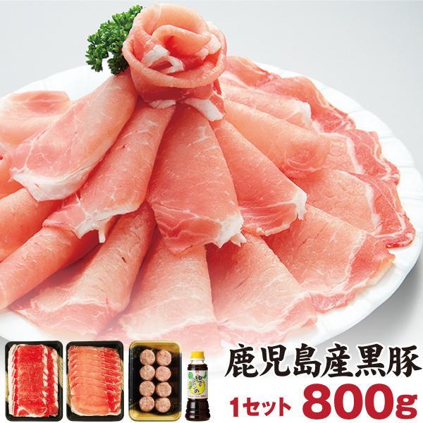 (当日出荷) しゃぶしゃぶ つみれ セット 鹿児島産 純粋黒豚 800g 送料無料 豚肉 ロース 鍋 ゆず ポン酢 冷凍