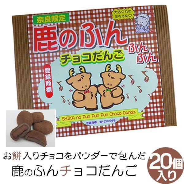 (奈良のお土産)鹿のふんふんふんチョコだんご20個入り お菓子 洋菓子 チョコレート だんご ギフト プレゼント かわいい しか 修学旅行 奈良限定