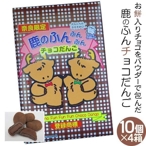 (奈良のお土産)鹿のふんふんふんチョコだんご40個入り(10個入りx4)お菓子 洋菓子 チョコレート だんご ギフト プレゼント かわいい しか 修学旅行 奈良限定