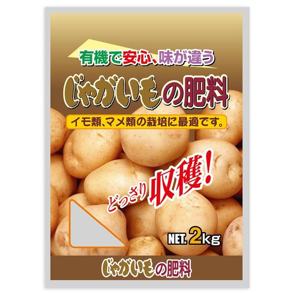 有機入り じゃがいもの肥料 2kg 5袋セット 代引き不可【COMシリーズ】
