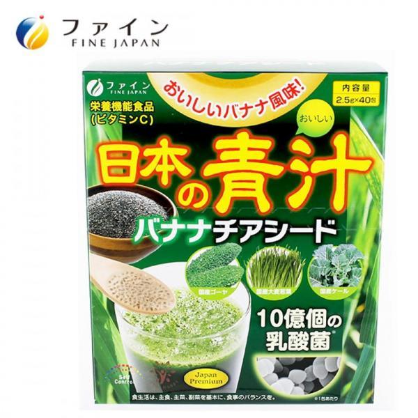 ファイン 日本の青汁 バナナチアシード バナナ風味 栄養機能食品(ビタミンC) 100g(2.5g×40包) 代引き不可【COMシリーズ】