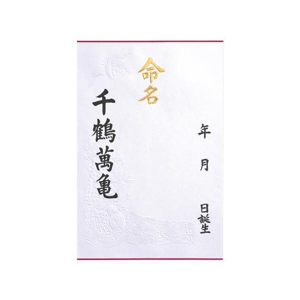 命名紙 大 20セット メイ-1   代引き・同梱不可【COMシリーズ】