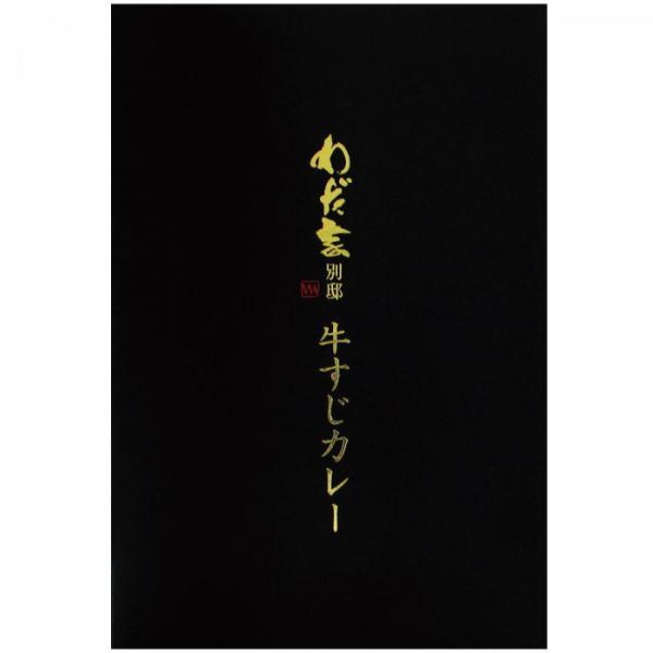 わだ家別邸 牛すじカレー 200g 10個セット   代引き・同梱不可【COMシリーズ】