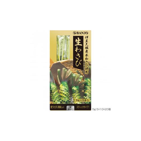 BANJO 万城食品 生わさびスティック 5g 5×10×20個入 190033   代引き・同梱不可【COMシリーズ】