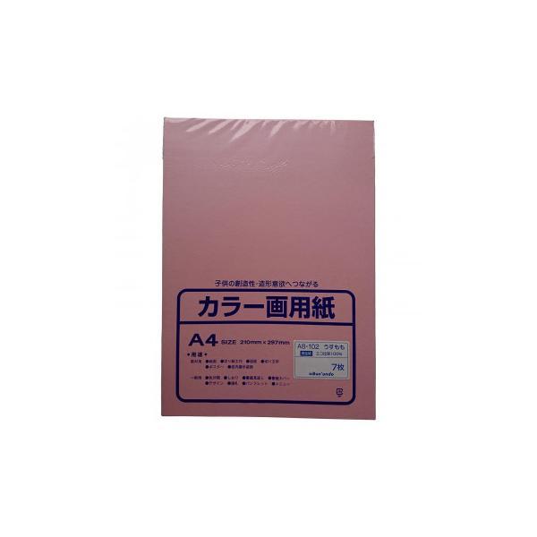 文運堂 ニューカラー カラー画用紙 A4判 うすもも(薄桃) 7枚パック×10袋セット A8-102(703502)   代引き・同梱不可【COMシリーズ】