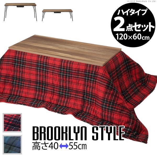 こたつ テーブル 継ぎ脚付き古材風アイアンこたつテーブル 120x60cm+保温綿入り掛布団チェック柄 2点セット おしゃれ 送料無料