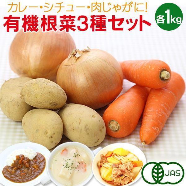 有機根菜3種セット(じゃがいも・にんじん・たまねぎ 各1kg)ジャガイモ 人参 玉ねぎ 玉葱 有機栽培 野菜 詰め合わせ 有機野菜 オーガニック 送料無料 送料無料