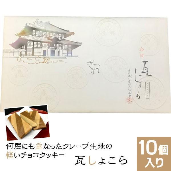 (奈良のお土産)奈良瓦ショコラ10個入り ショコラクレープ 詰め合わせ お菓子 洋菓子 焼き菓子 ギフト プレゼント かわいい しか 修学旅行 奈良限定