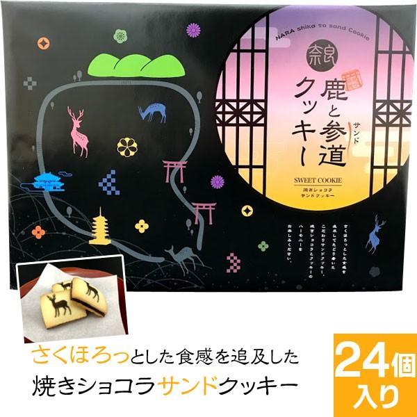 (奈良のお土産)鹿と参道クッキー24個入り 詰め合わせ お菓子 洋菓子 焼き菓子 ギフト プレゼント かわいい しか 修学旅行 奈良限定