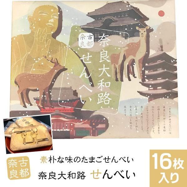 (奈良のお土産)奈良大和路せんべい16枚入り 詰め合わせ お菓子 洋菓子 焼き菓子 ギフト プレゼント かわいい しか 修学旅行 奈良限定
