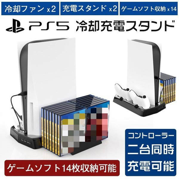 PS5PlayStation5プレステ5冷却ファンコントローラー充電スタンドゲームディスクホルダー付きUSBPS5周辺機器多機能