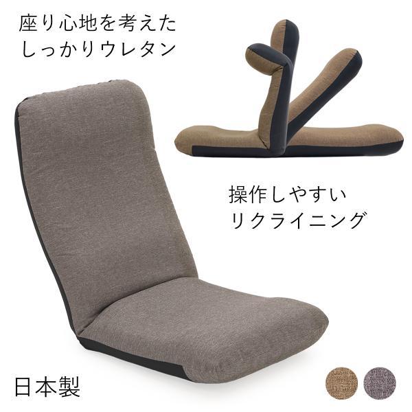 腰をいたわる ヘッドリクライニング座椅子3  日本製 ヤマザキ リクライニング ヘッドリクライニング ハイバック
