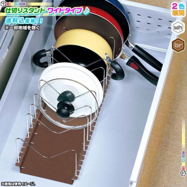 整理 仕切り スタンド 伸縮式 ワイドタイプ 仕切り フライパン立て シンク下 フライパンスタンド 鍋蓋 お鍋 スタンド 立てる収納