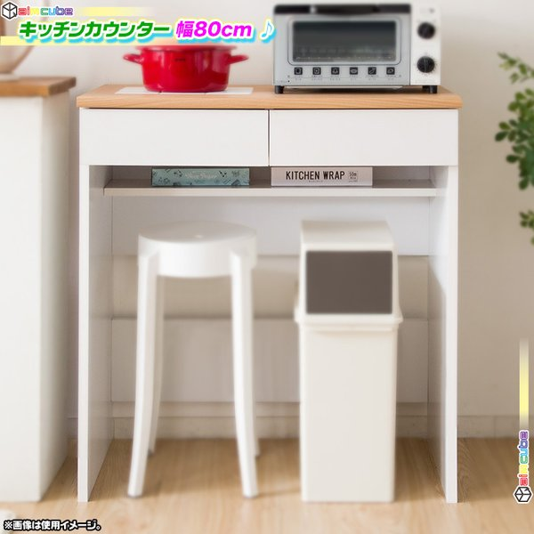 キッチンカウンター 幅80cm 間仕切り カトラリー 収納 台所作業台 テーブル 小物入れ 作業スペース 引き出し2杯