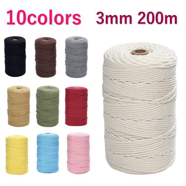 マクラメ コード 3mm 200m 紐 コットン 綿 糸 ロープ マクラメ編み タペストリー DIY ハンドメイド