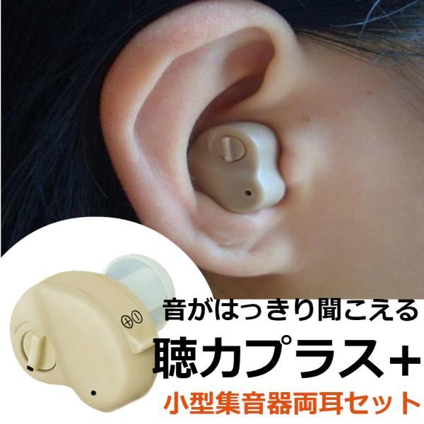 聴力プラス+ 小型 集音器 2個セット 拡聴器 イヤホン 軽量 耳穴式 電池式 左右両耳兼用 イヤーピース6付き 雑音抑え 補聴器型|zakka-gs