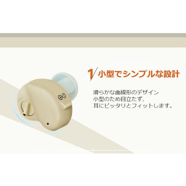聴力プラス+ 小型 集音器 2個セット 拡聴器 イヤホン 軽量 耳穴式 電池式 左右両耳兼用 イヤーピース6付き 雑音抑え 補聴器型|zakka-gs|02