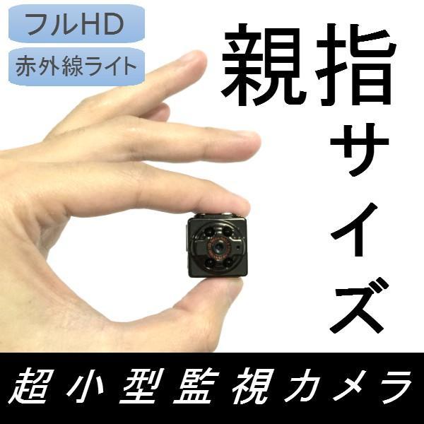 防犯カメラ 超小型 フルHD監視カメラ 送料無料 充電式 ウェアラブル micro SDカード 録画 1080P 親指サイズ|zakka-gs