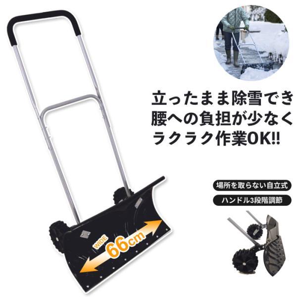 雪かき スコップ シャベル キャスター付 車輪 楽太郎|zakka-gu-plus
