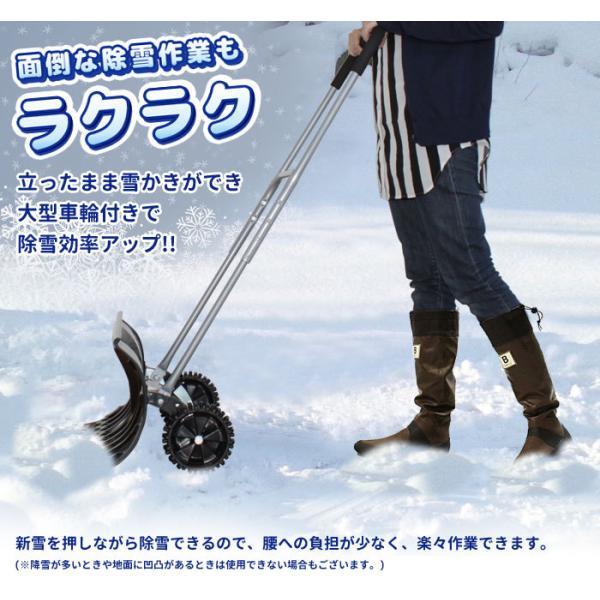 雪かき スコップ シャベル キャスター付 車輪 楽太郎|zakka-gu-plus|02