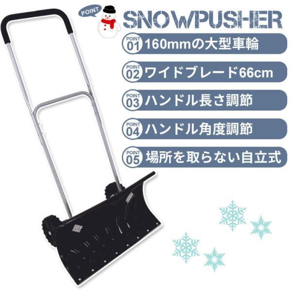 雪かき スコップ シャベル キャスター付 車輪 楽太郎|zakka-gu-plus|03