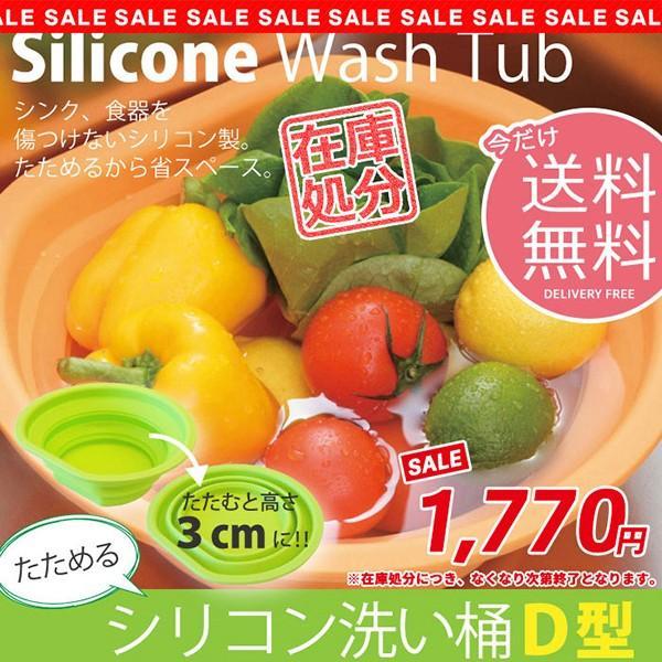 【送料無料★ポイント2倍】 たためる シリコン 洗い桶 シリコーン 折りたたみ 折り畳み|zakka-gu-plus