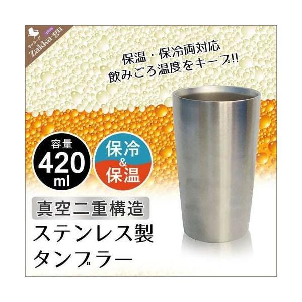 真空断熱 ステンレス タンブラー 冷温両用 サテン仕上げ 420ml カップ コップ ビール ジュース コーヒー ホット コールド 冷温 保温|zakka-gu-plus
