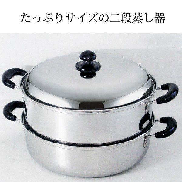 深型二段蒸し器 ステンレス 30cm IH対応鍋 蒸し器 zakka-gu-plus 02
