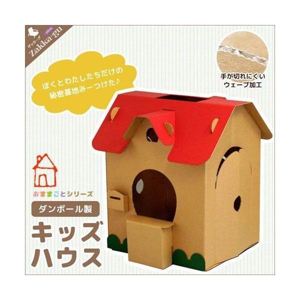 388649b8d6ecd4 ダンボール キッズハウス 日本製 段ボール 家具 収納 クラフト ボックス おうち 家 ハウス|zakka- ...