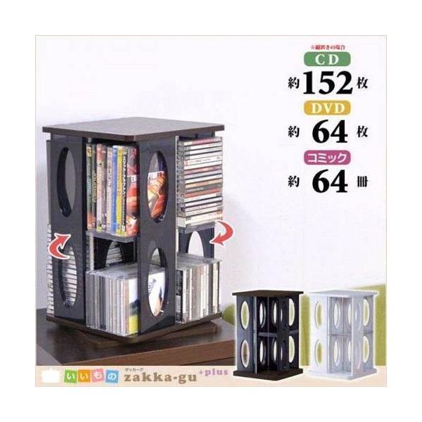 eed4e3c0ab 回転ラック dvd タワーラック 回転 ラック 木製 シェルフ おしゃれ 収納 DVDラック CDラック 収納 ...
