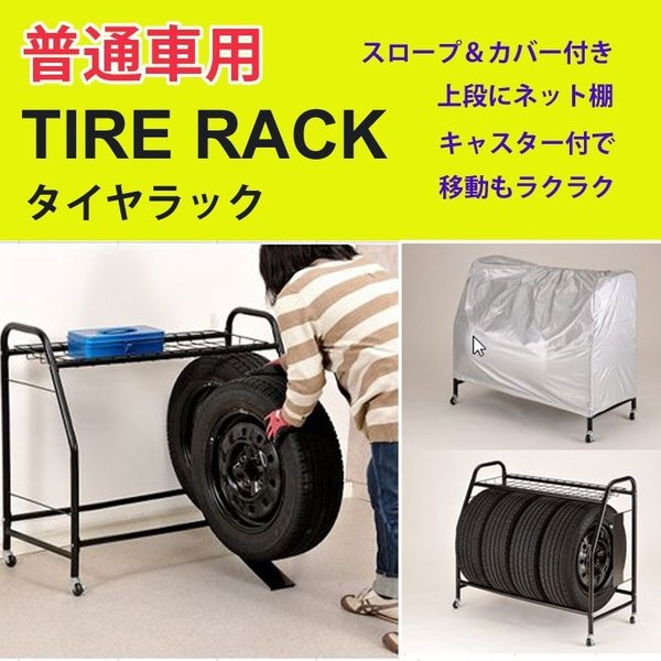 普通車用/スタッドレスタイヤ/タイヤラック/ラック/タイヤ収納 新品アウトレット|zakka-gu-plus