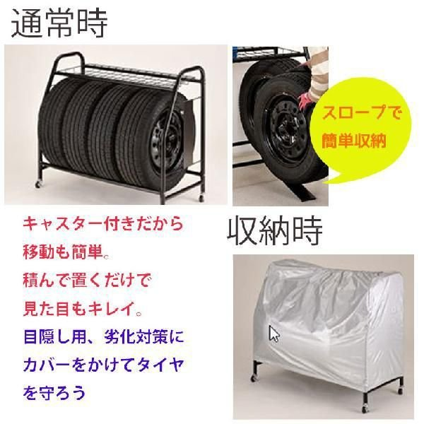 普通車用/スタッドレスタイヤ/タイヤラック/ラック/タイヤ収納 新品アウトレット|zakka-gu-plus|02