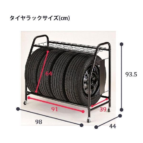 普通車用/スタッドレスタイヤ/タイヤラック/ラック/タイヤ収納 新品アウトレット|zakka-gu-plus|03