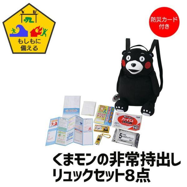 くまモン リュック 防災セット 子供用 非常持出し 防災 こども 防災カード付 かばん バッグ かわいい くまもん ブラック 黒 キャラクター