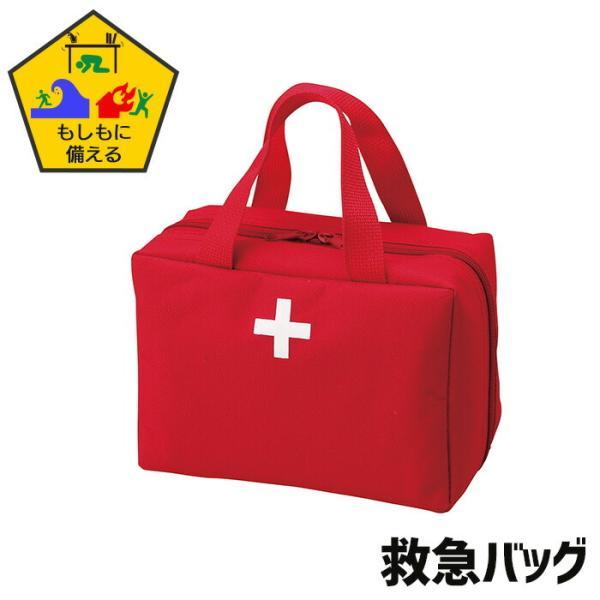 救急バッグ 携帯用 応急手当 かばん けが レッド 家庭用 オフィス 応急処置 薬入れ くすり箱 ※中身は付属しておりません。