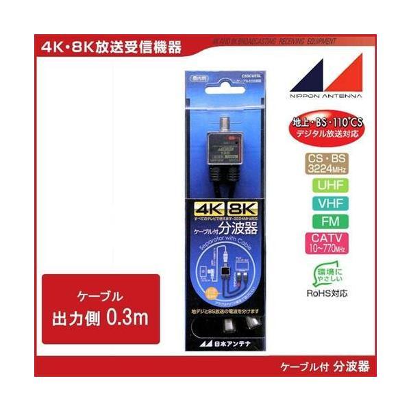 【送料無料】日本アンテナ 4K8K対応テレビ分波器 ニッケル (入力ケーブルなし・出力ケーブル30cm×2) CSSCUESL 2181835