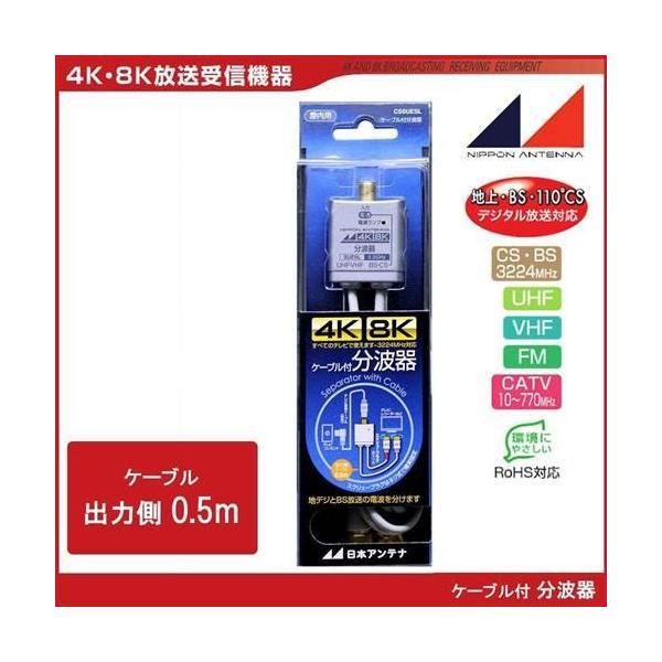 【送料無料】日本アンテナ 4K8K対応テレビ分波器 樹脂ケース (入力ケーブル無し・出力ケーブル50cm×2) CSSUESL 2181841