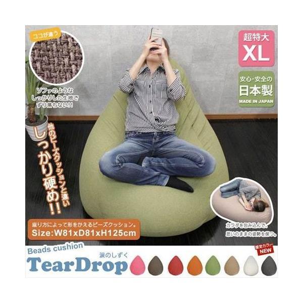 ビーズクッション マイクロビーズ 大きい 特大 しずく ジャンボクッション ビーズソファ 抱き枕|zakka-gu-plus