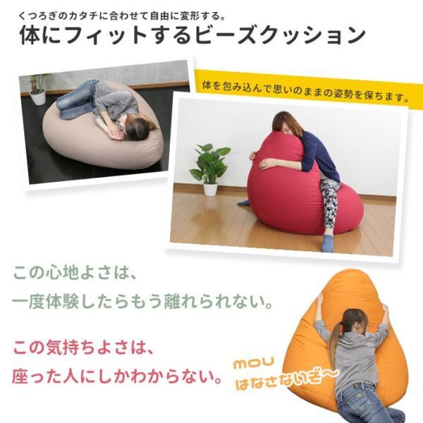 ビーズクッション マイクロビーズ 大きい 特大 しずく ジャンボクッション ビーズソファ 抱き枕|zakka-gu-plus|02
