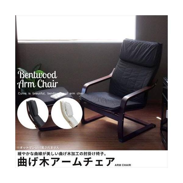 肘掛け椅子 リラックスチェア アームチェア 曲げ木 zakka-gu-plus