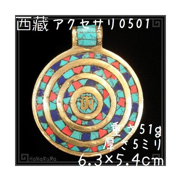 チベット 西蔵 アクセサリ 501