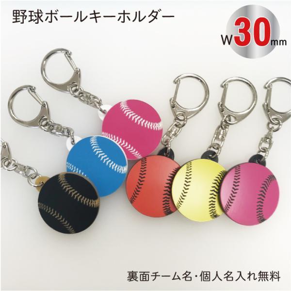 【NEW】【bb-color30】野球ボール キーホルダー カラー W30mm 名入れ アクセサリー 卒業  記念品