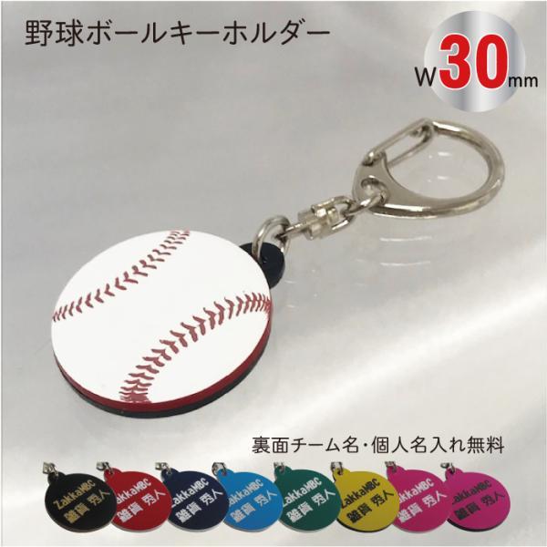 【bb30】野球 ボール キーホルダー W30mm 名入れ アクセサリー 卒団 卒業 記念