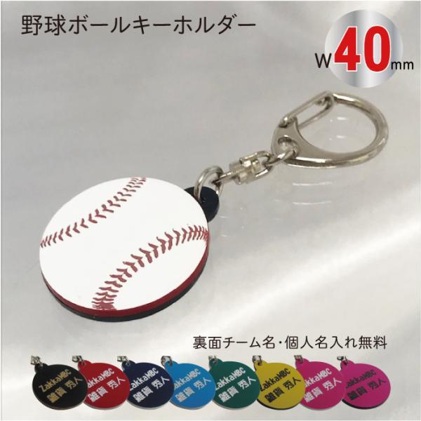 【bb40】野球 ボール キーホルダー W40mm 名入れ アクセサリー 卒団 卒業 記念品