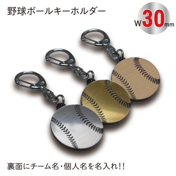 【SGW30】野球 ボール キーホルダー W30mm 名入れ アクセサリー 卒団 卒業 記念品
