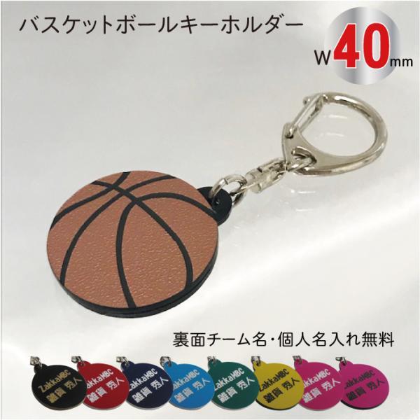 【Br40】バスケット ボール キーホルダー W40mm 名入れ アクセサリー 卒団 卒業 記念