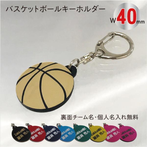 【bsk40】バスケット ボール キーホルダー W40mm 名入れ アクセサリー 卒団 卒業 記念品