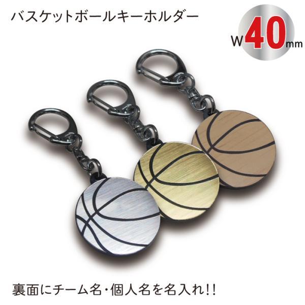 【NEW】【SGW40】バスケット ボール キーホルダー W40mm 名入れ アクセサリー 卒団 卒業 記念品