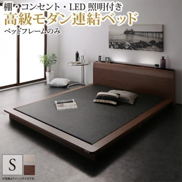 ローベッド シングル 〔ベッドフレームのみ〕 棚 コンセント LED照明付き 高級モダン 低めのベッド zakka-lukit